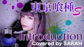 【東京喰種トーキョーグールS】女王蜂 - Introduction (SARAH cover) / Tokyo Ghoul S