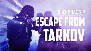№109 Escape From Tarkov -...