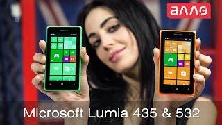 Видео-обзор смартфонов Microsoft Lumia 435 и 532(Купить данные смартфоны Вы можете, оформив заказ у нас на сайте: 1. Microsoft Lumia 532: http://allo.ua/ru/products/mobile/microsoft-lumia-532-bl..., 2015-03-13T17:06:56.000Z)