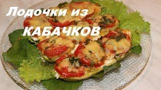 Лодочки из кабачков фаршированные овощами /Zucchini boats stuffed with vegetables .