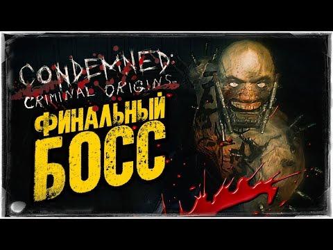 СХВАТКА С БОССОМ (ФИНАЛ ИГРЫ) ● Condemned: Criminal Origins #7