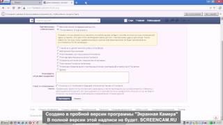Как удалить профиль в Фейсбуке (Сара)(, 2014-06-30T10:55:03.000Z)