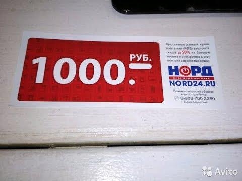 Промокоды НОРД 24 (Nord24) купоны на скидку онлайн