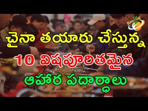 10 foods made with plastic and dangerous chemicals || ఈ 10 చైనా ఆహారపదార్ధాలు ప్రమాదకరం || With CC