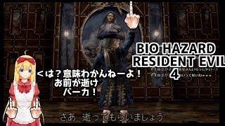 【VTuber】Sniper rifle & knife only play ( Professional mode ) 【バイオハザード BIO HAZARD RESIDENT EVIL 4】