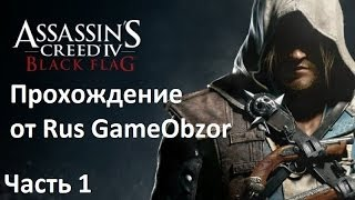 Прохождение Assassin's Creed 4 Black Flag Часть 1 от Rus GameObzor