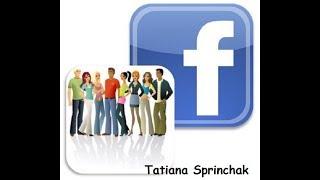 Как пригласить друзей из других стран в Facebook/Фаберлик-онлайн/