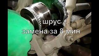 постер к видео шрус замена за 8 мин. Шрус пассат б5 без лишнего трепа-))Пошаговая замена