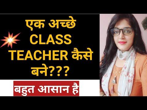 एक अच्छे class teacher कैसे बने??   एक आदर्श अध्यापक    Qualities of a good  class teacher   