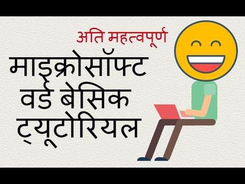 माइक्रोसॉफ्ट वर्ड बेसिक ट्यूटोरियल - Microsoft Word Basic Online Tutorial Hindi
