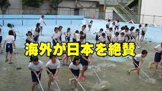 【海外の反応】日本の学校教育システムに世界から大絶賛・・・あれでは日本に勝てる訳が無い 海外の反応 thumbnail
