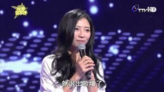 20141207《我要當歌手》K歌之王 傅又宣 (記得) pk 陳莉秝 (憨阿嬤) 片段