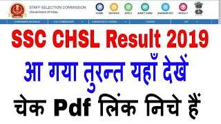 SSC CHSL Result 2019 Paper 1st Today SSC CHSL 2019 Result kaise dekhe How to check ssc chsl result 2