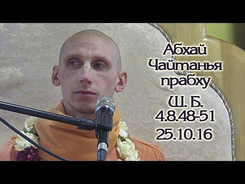 Шримад Бхагаватам 4.8.48-51 - Абхай Чайтанья прабху