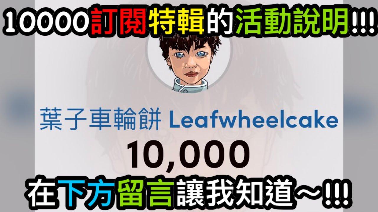 10000訂閱特輯的活動說明!!! 在下面留言讓我知道~!!!