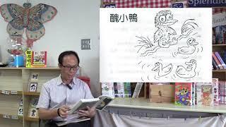 Publication Date: 2019-09-26 | Video Title: 2019-2020年度協和小學(長沙灣)圖書館開館禮