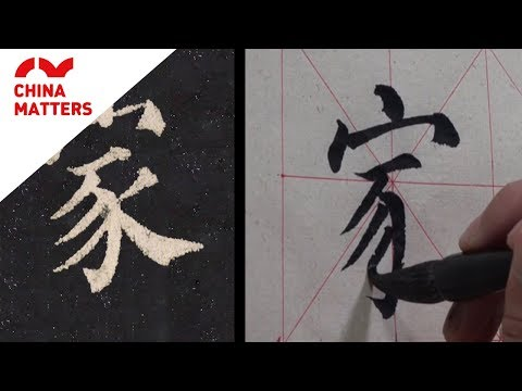 Learn To Write Family In Chinese Igraphy