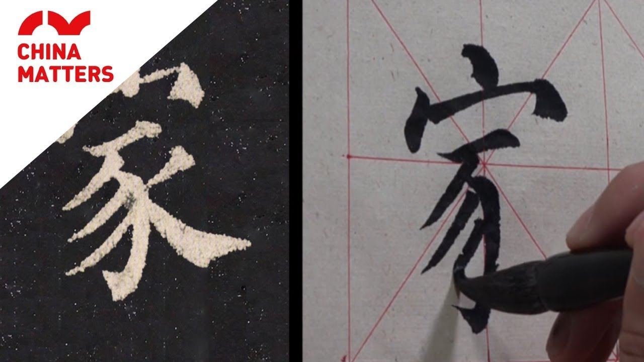 Learn To Write Family In Chinese Calligraphy Youtube