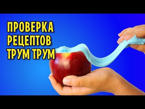видео: Антистрессы с лизунами от Трум Трум / Проверка рецептов