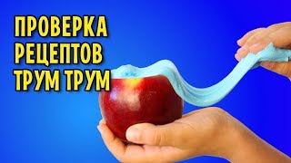 Антистрессы с лизунами от Трум Трум / Проверка рецептов