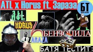 """Батя смотрит """"ATL x Horus ft. Зараза — Бензопила""""   Реакция Бати"""