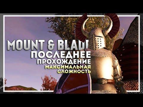 Mount and Blade: Warband Прохождение перед выходом Bannerlord #4