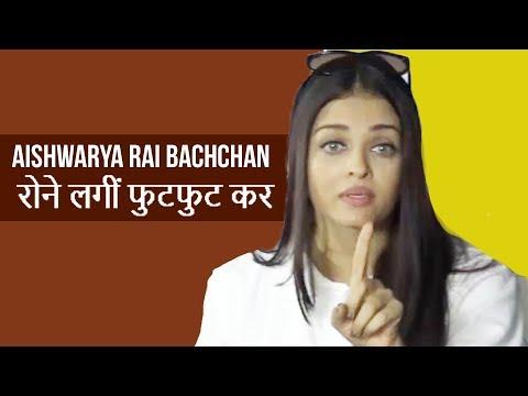 Aishwarya Rai Bachchan रोने लगीं फुटफुट कर, इवेंट पर हो गया कुछ ऐसा