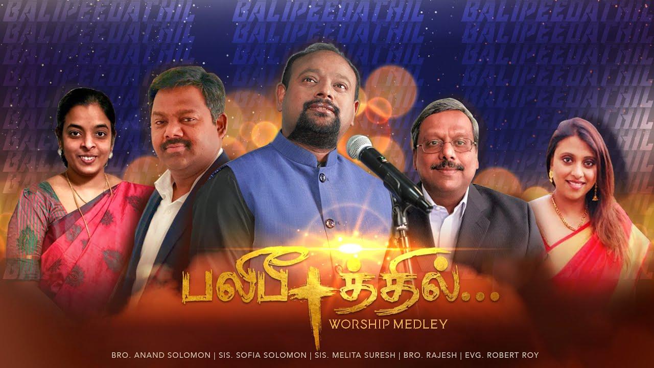BALIPEEDATHIL Worship Medley