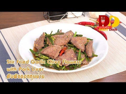 Stir Fried Garlic Chive Flowers with Pork Liver | Thai Food | ตับผัดดอกกุยช่าย - วันที่ 28 Oct 2019