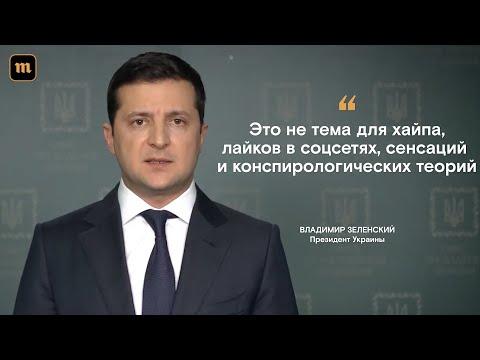 "Обращение Зеленского в связи с крушением ""боинга"" в Иране"