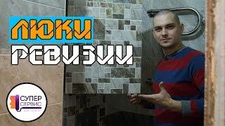 видео Сантехнические лючки в Санкт-Петербурге