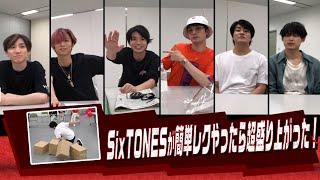 SixTONES - 簡単レクリエーションやってみたら超盛り上がった!- Recreation Challenge