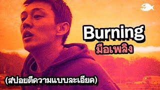 BURNING มือเพลิง   สปอยตีความหนัง By ดูหนังนอกกระแส