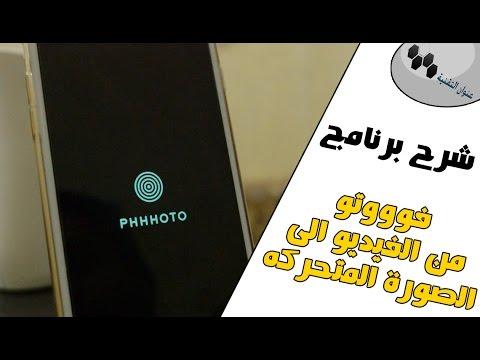 شرح برنامج PHHHOTO