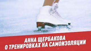 Анна Щербакова о тренировках на самоизоляции Мастера спорта