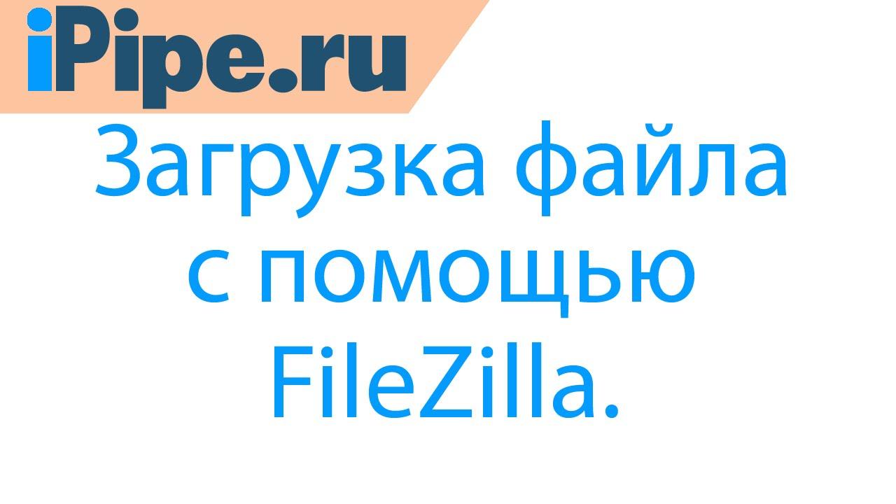 ipipe.ru - Как загрузить файл на сервер с помощью фтп клиента FileZilla