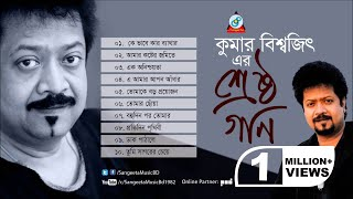 Video Srestho Gaan by Kumar Bishwajit - Full Audio Album download MP3, 3GP, MP4, WEBM, AVI, FLV Juni 2018