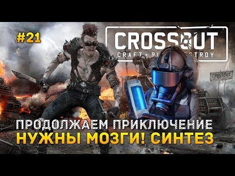 Crossout #21 - Продолжаем Приключение. Нужны Мозги! Синтез