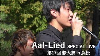 アカペラサークルAal-Liedスペシャルライブ 第17回静大祭in浜松_静岡大学