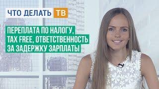 Переплата по налогу, tax free, ответственность за задержку зарплаты