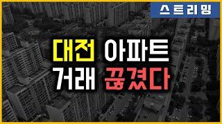 대전 아파트 - 거래 끊겼다