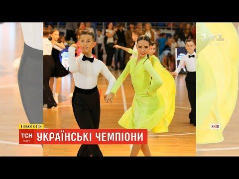 ТСН: 11-річні танцюристи з Києва посіли перше місце на фестивалі бальних танців у Великій Британії