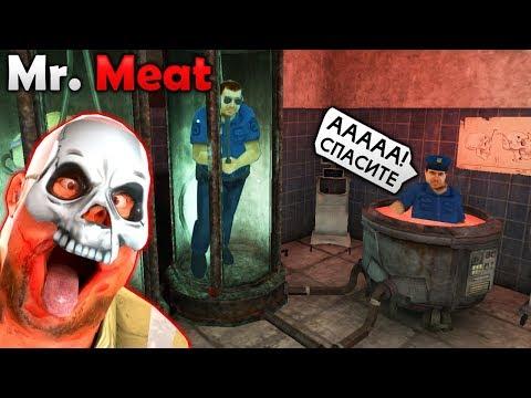МЯСНИК Мистер Мит УБИЛ АРМИЮ КОПОВ! - Mr.Meat Psychopath Hunt