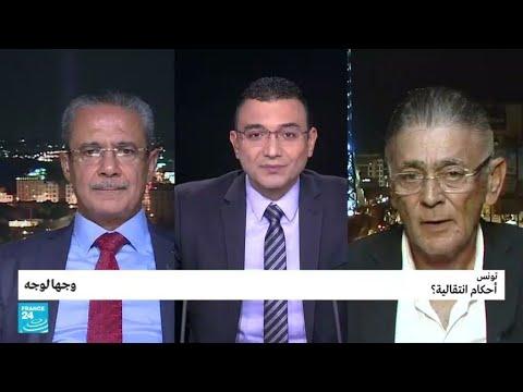 تونس: أحكام انتقالية؟ • فرانس 24 / FRANCE 24  - نشر قبل 11 ساعة