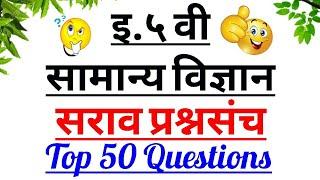 इ. 5 वी सामान्य विज्ञान सराव प्रश्नसंच ।। मेगा भरती 2018 ।। upsc || mpsc || Talathi || sti || psi ||