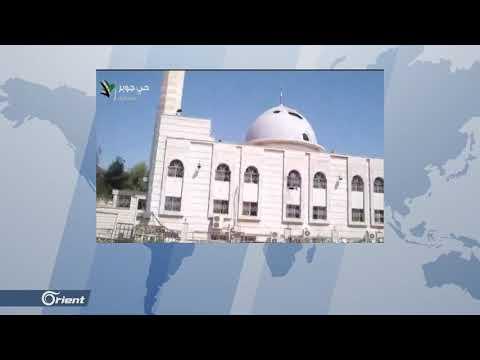 حي جوبر بلاد مساجد ودمشق تغص بالحسينيات والمزارات الشيعية  - 13:53-2018 / 10 / 14