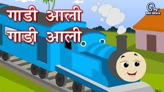 Gadi Aali Gadi Aali Marathi Rhyme