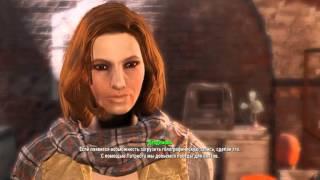 Прохождение Fallout 4 У последней черты 17