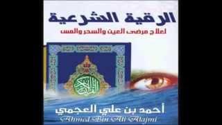 الرقية الشرعية للشيخ أحمد العجمى علاج العين والحسد والهم والحزن والكرب
