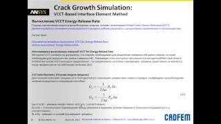 Видеоурок CADFEM VL1305 - Моделирование роста трещин в ANSYS Mechanical ч.1